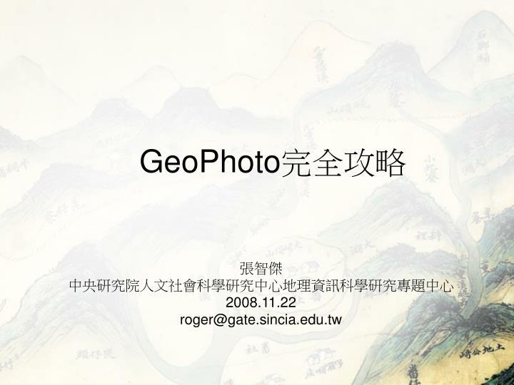 GeoPhoto完全攻略