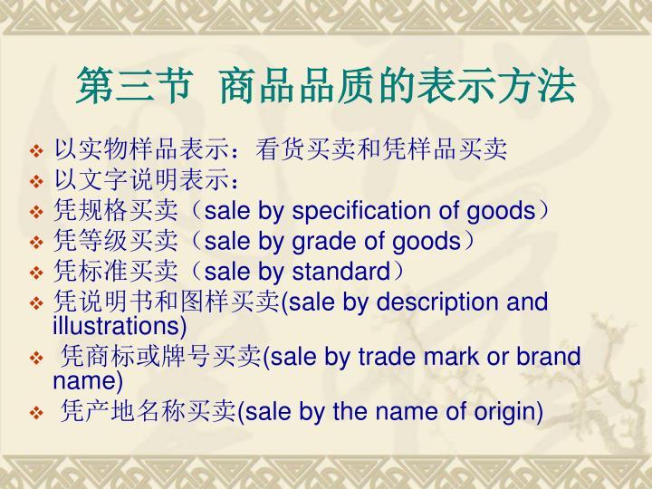 第三节  商品品质的表示方法