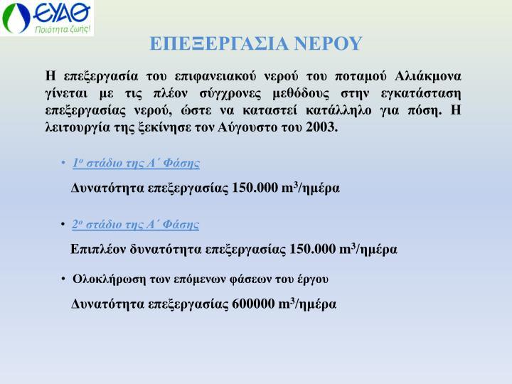 ΕΠΕΞΕΡΓΑΣΙΑ ΝΕΡΟΥ