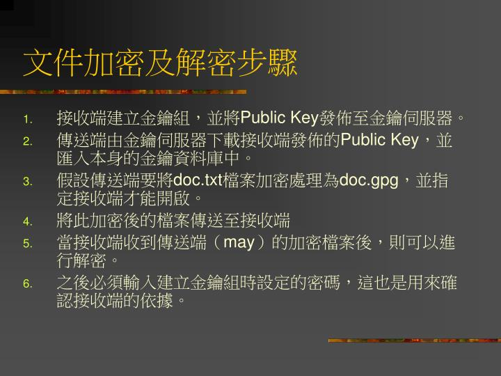 文件加密及解密步驟