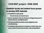 cgs nsf project 2006 2008