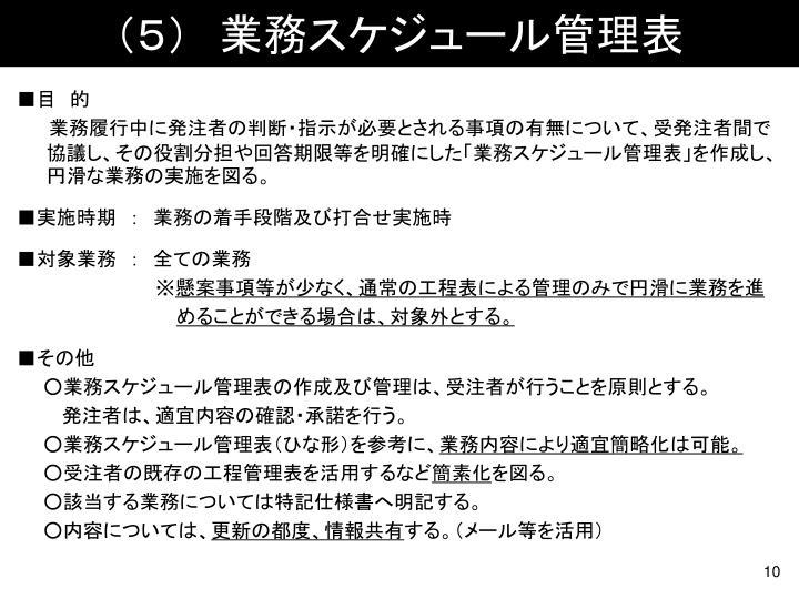 (5) 業務スケジュール管理表