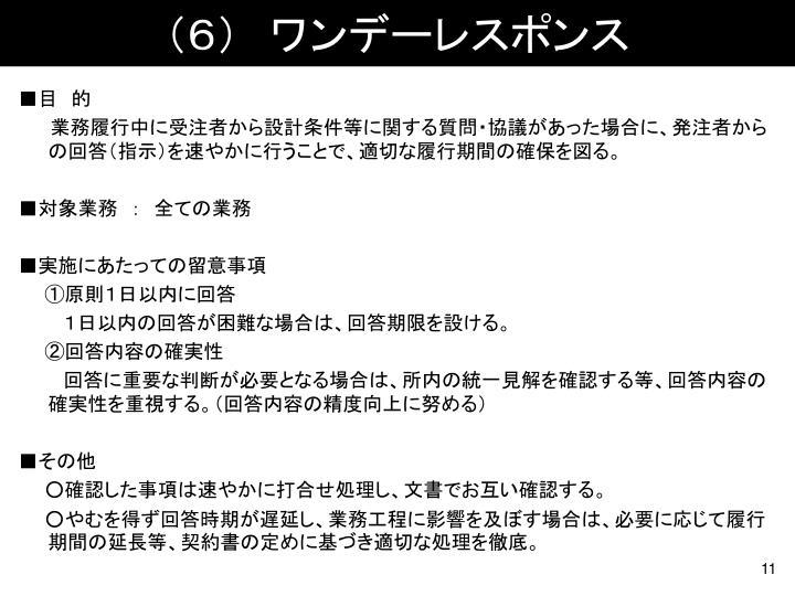 (6) ワンデーレスポンス