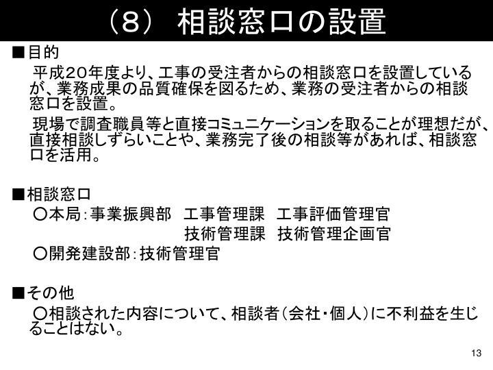 (8) 相談窓口の設置