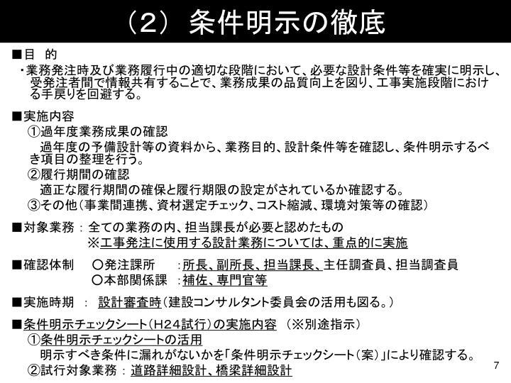 (2)  条件明示の徹底