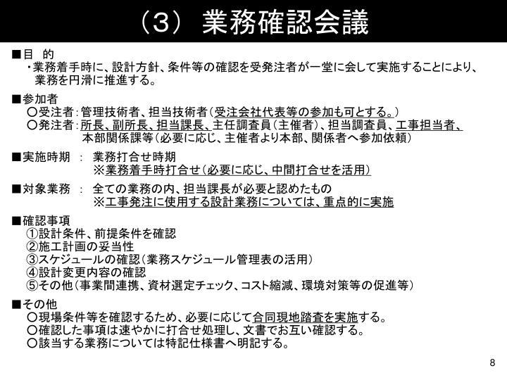 (3)  業務確認会議