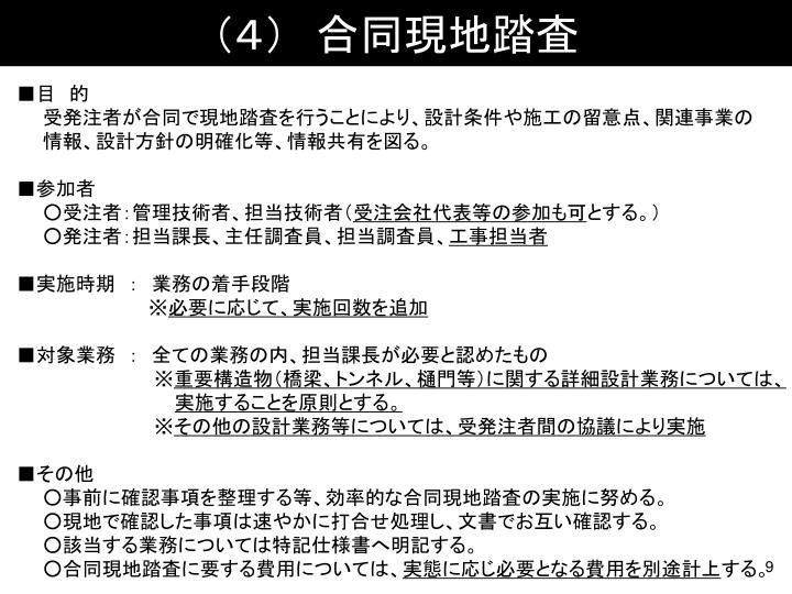 (4) 合同現地踏査