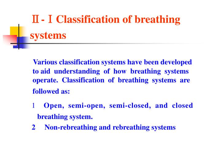 Ⅱ-ⅠClassification of breathing systems