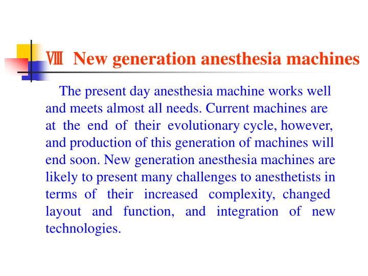Ⅷ  New generation anesthesia machines