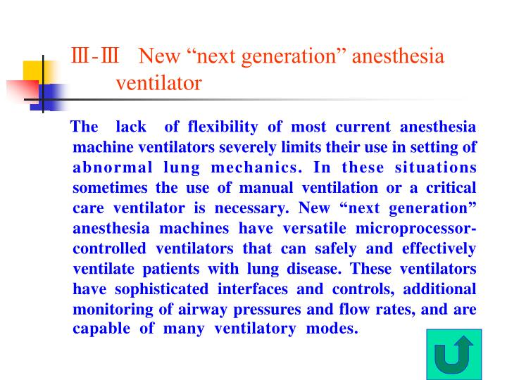 "Ⅲ-Ⅲ   New ""next generation"" anesthesia"