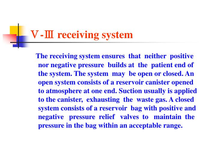 Ⅴ-Ⅲ receiving system