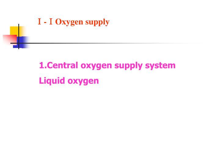 Ⅰ-ⅠOxygen supply