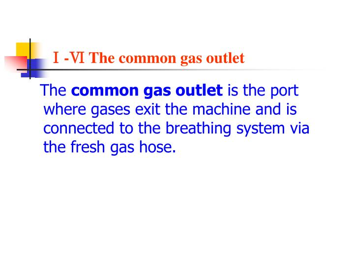Ⅰ-Ⅵ The common gas outlet