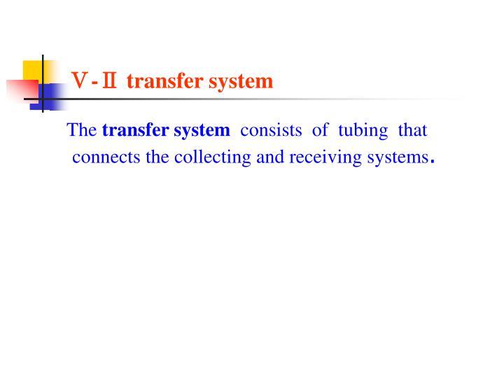 Ⅴ-Ⅱ transfer system