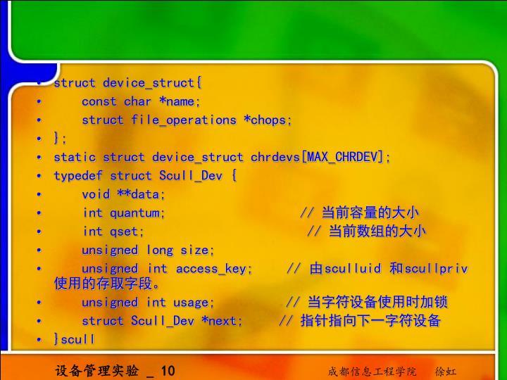 struct device_struct{