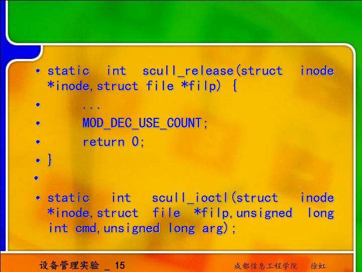static int scull_release(struct inode *inode,struct file *filp) {