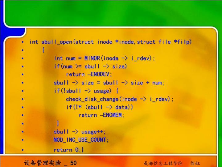 int sbull_open(struct inode *inode,struct file *filp)