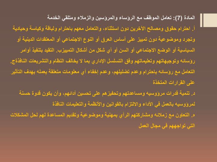 المادة (7): تعامل الموظف مع الرؤساء والمرؤسين والزملاء ومتلقي الخدمة