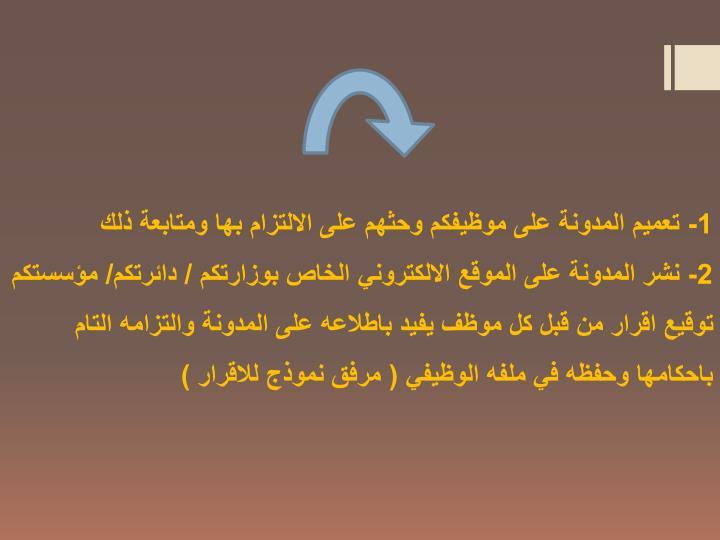 1- تعميم المدونة على موظيفكم وحثهم على الالتزام بها ومتابعة ذلك