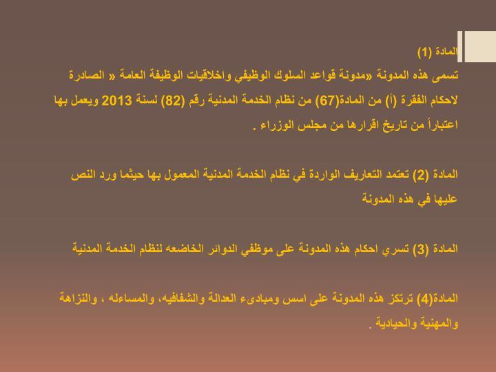 المادة (1)