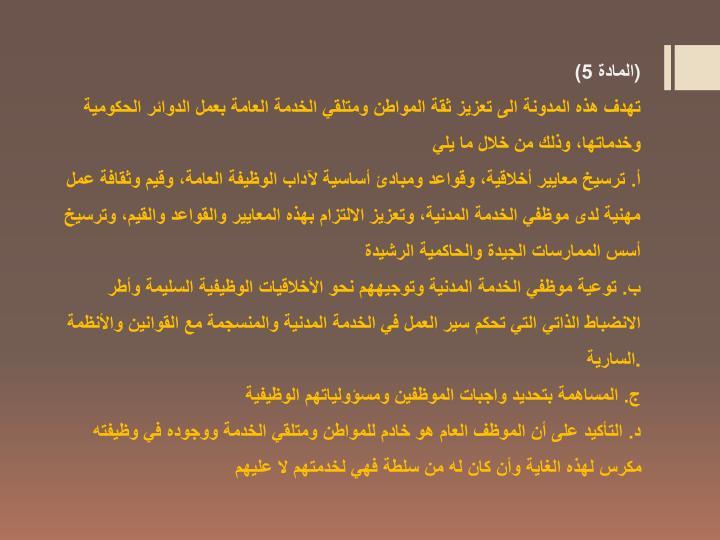 المادة 5)