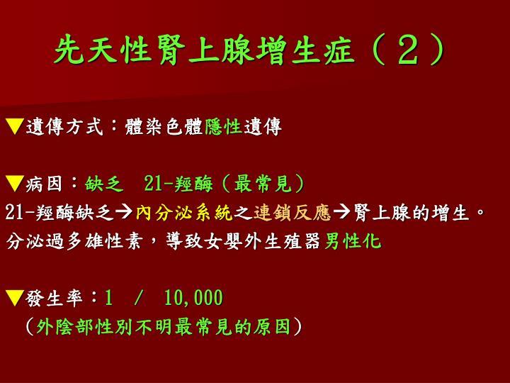 先天性腎上腺增生症(2)