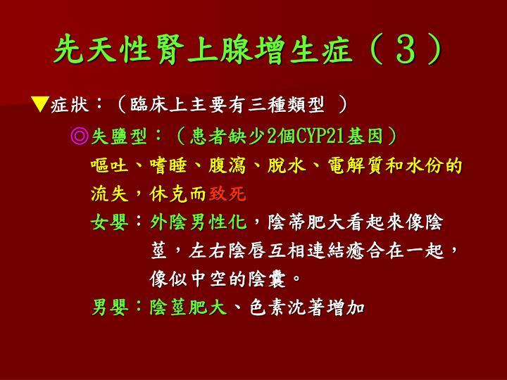 先天性腎上腺增生症(3)