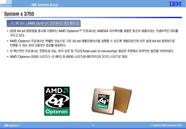 System x 3755