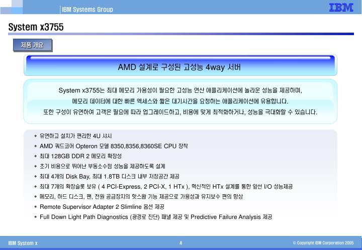 System x3755