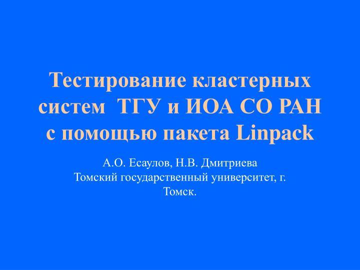 Тестирование кластерных систем  ТГУ и ИОА СО РАН
