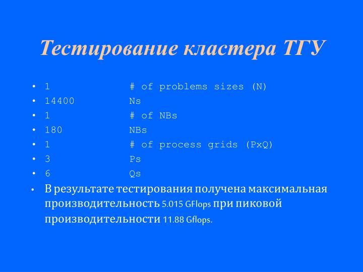 Тестирование кластера ТГУ
