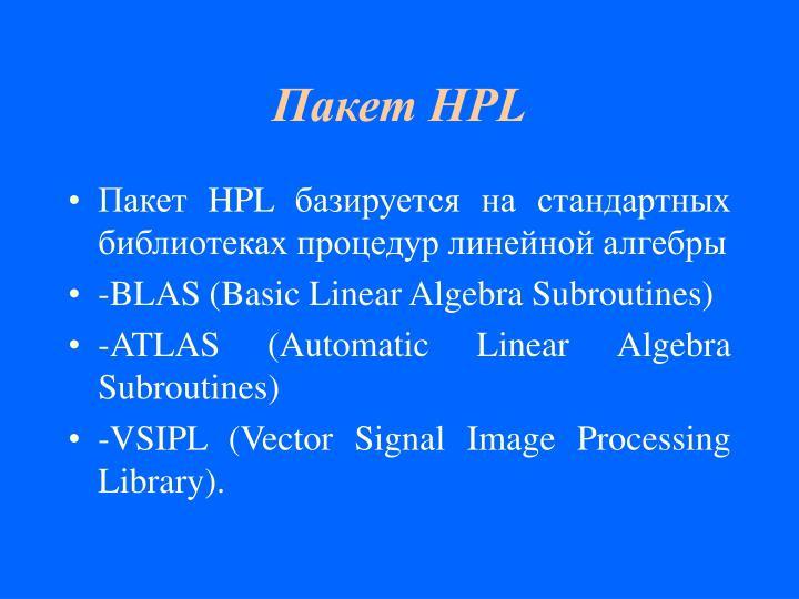 Пакет HPL
