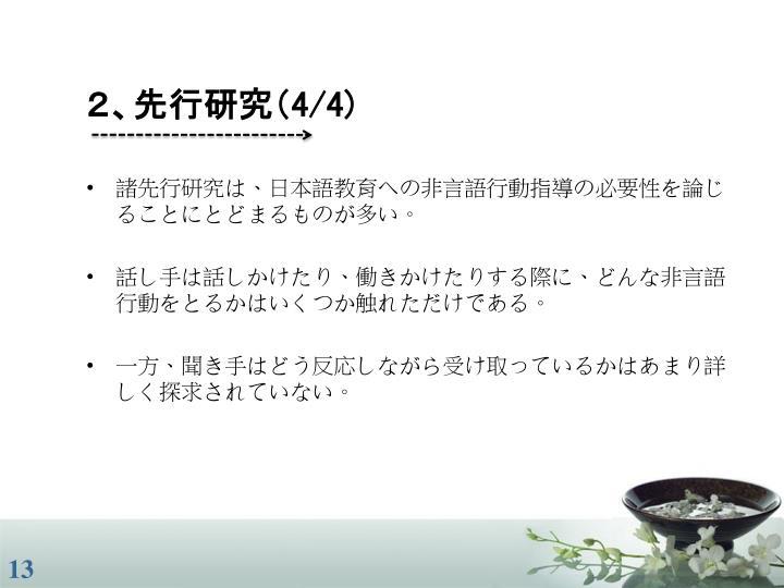 2、先行研究(