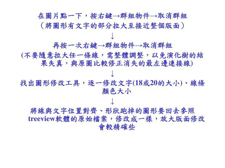 在圖片點一下,按右鍵→群組物件→取消群組