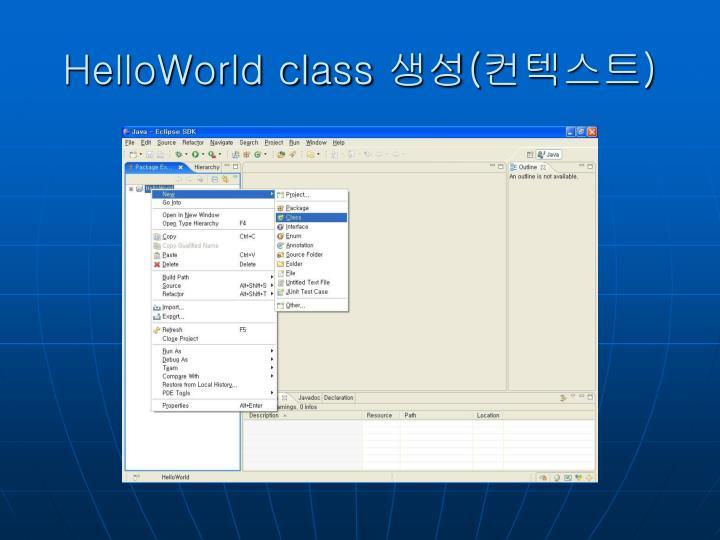 HelloWorld class