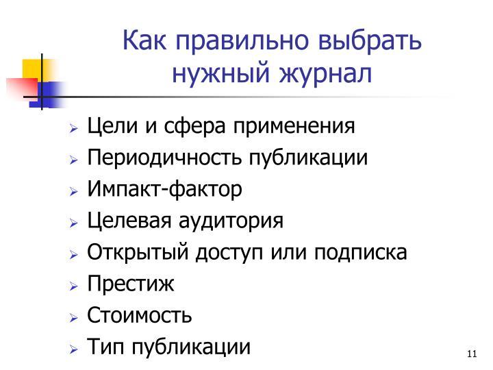 Как правильно выбрать