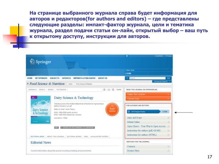 На странице выбранного журнала справа будет информация для авторов и редакторов(