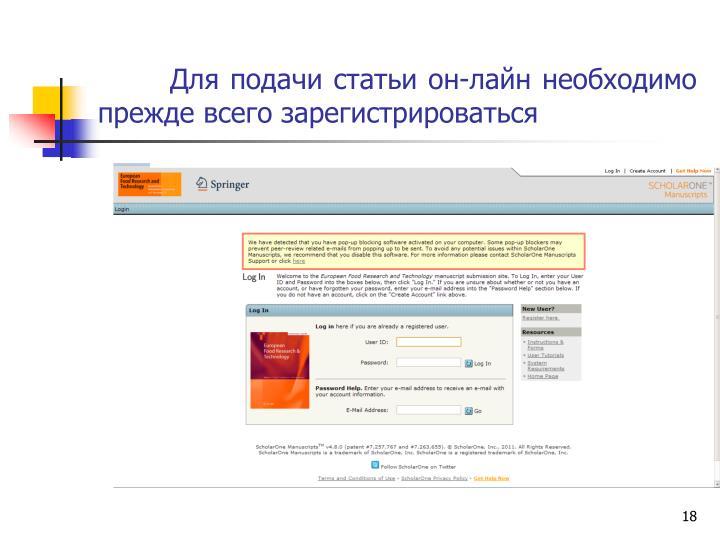 Для подачи статьи он-лайн необходимо прежде всего зарегистрироваться