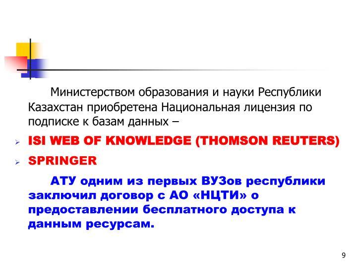 Министерством образования и науки Республики Казахстан приобретена Национальная лицензия по подписке к базам данных –