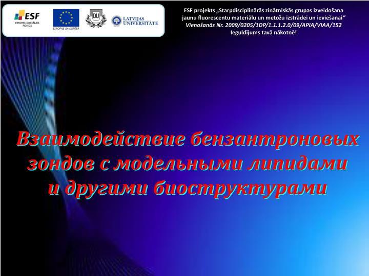 """ESF projekts """"Starpdisciplinārās zinātniskās grupas izveidošana jaunu fluorescentu materiālu un metožu izstrādei un ieviešanai"""