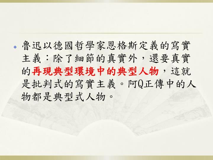 魯迅以德國哲學家恩格斯定義的寫實主義: