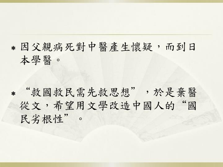 因父親病死對中醫產生懷疑,而到日本學醫。