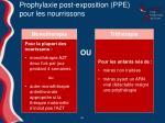 prophylaxie post exposition ppe pour les nourrissons