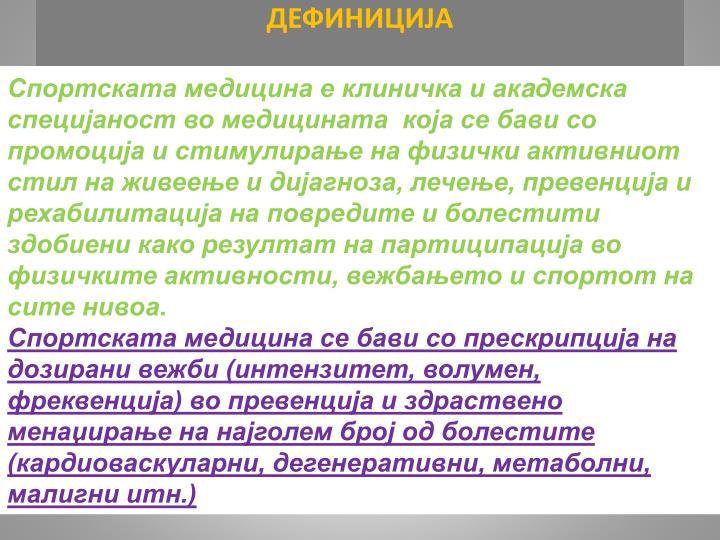 ДЕФИНИЦИЈА