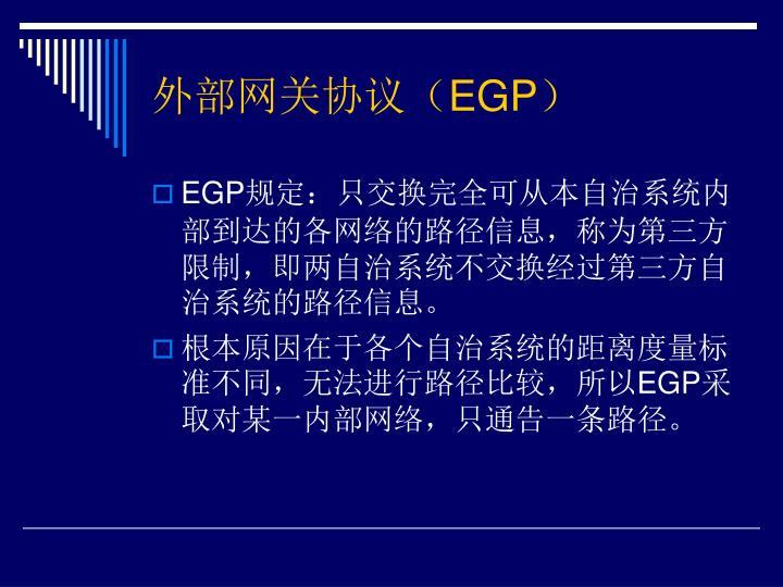 外部网关协议(