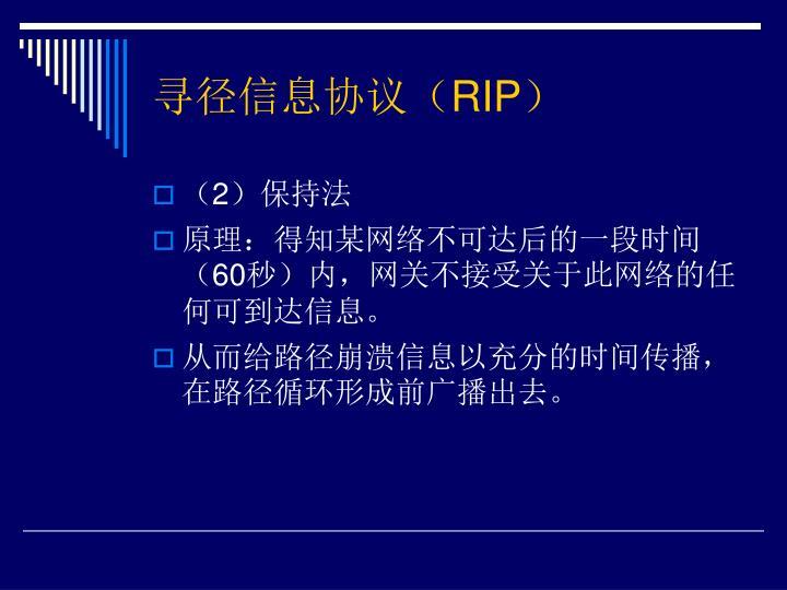 寻径信息协议(