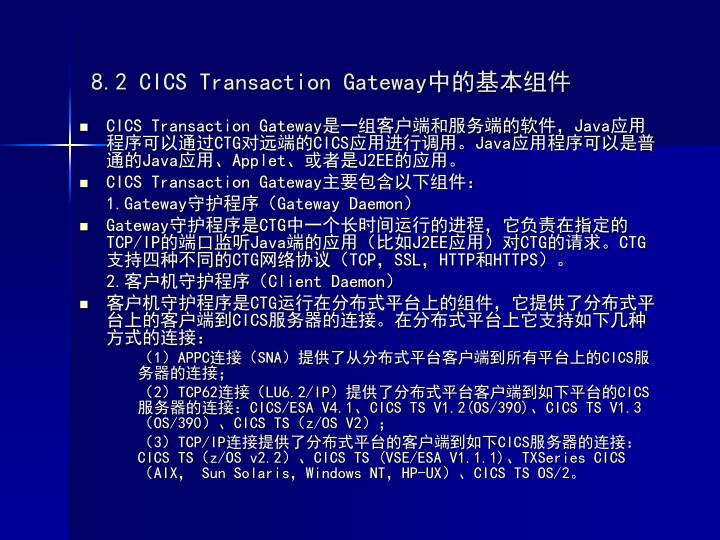 8.2 CICS Transaction Gateway