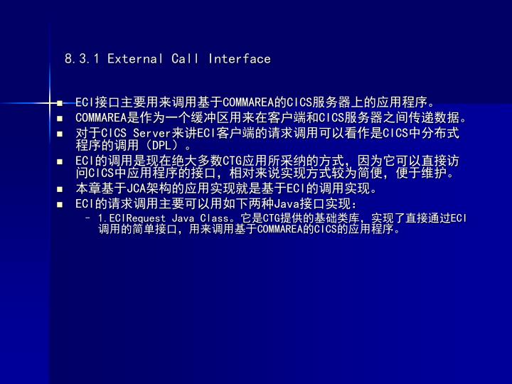 8.3.1 External Call Interface