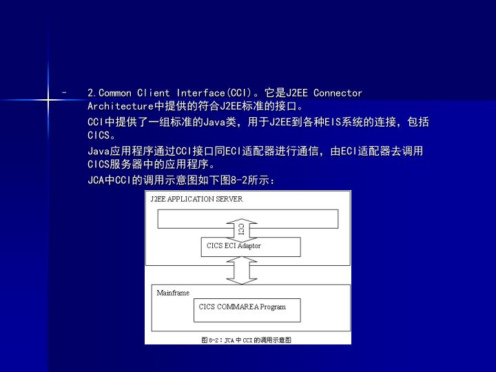 2.Common Client Interface(CCI)