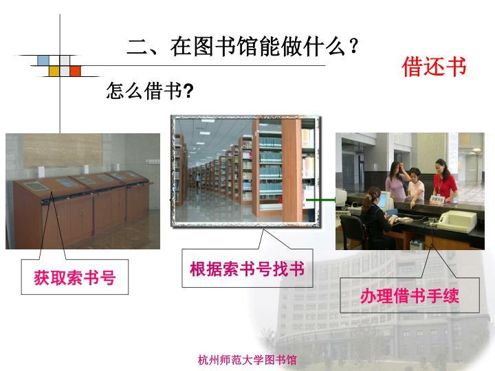 二、在图书馆能做什么?